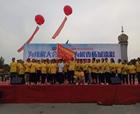 柘城举办第十三届辣椒产业大会全民徒步活动