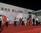 上坤·紅星天鉑產品發布暨主播演唱會 一場激情四射的視聽盛宴