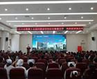第十五屆河南省創傷論壇在商丘市第一人民醫院隆重召開
