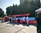 商丘市第二人民醫院開展世界精神衛生日義診活動