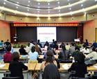 商丘市第一人民醫院院長韓傳恩應邀在綜合醫院質量評價論壇上作專題報告