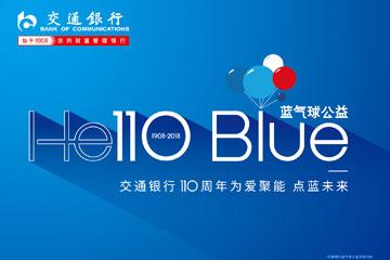 蓝气球公益:交通银行110周年为爱聚能