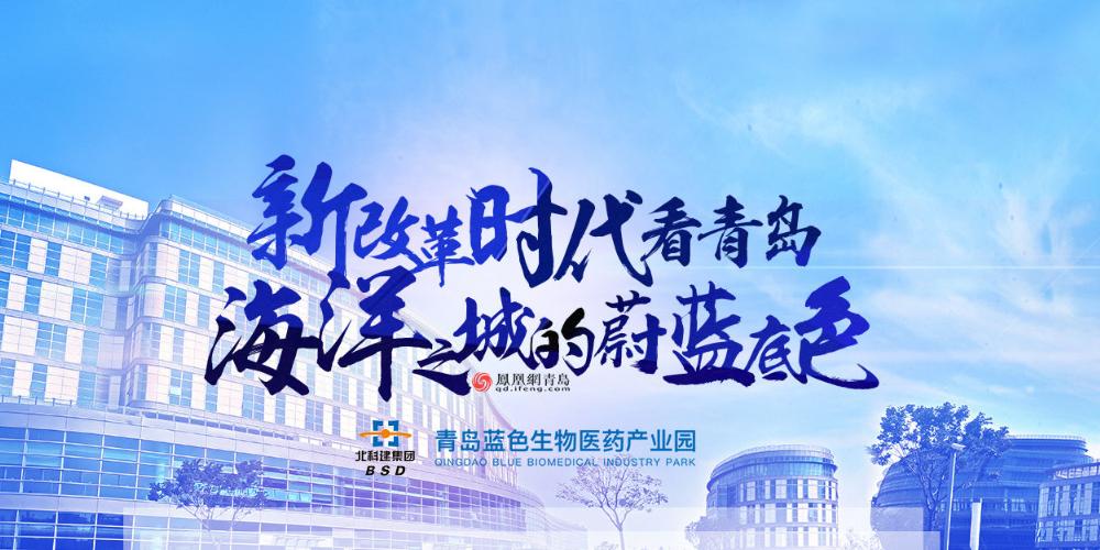 新改革時代看青島 海洋之城的蔚藍底色