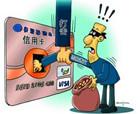 恶意透支信用卡超5万元 将判5年以下有期徒刑或?#24184;? title=