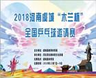 """全國""""木蘭杯""""乒乓球邀請賽將在虞城舉辦"""