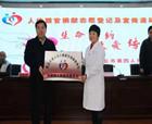 """商丘红十字会为第四人民医院颁授""""人体器官?#26584;?#26381;务站""""站牌"""