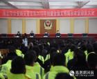 商丘交警支隊召開2018年創建全國文明城攻堅動員會