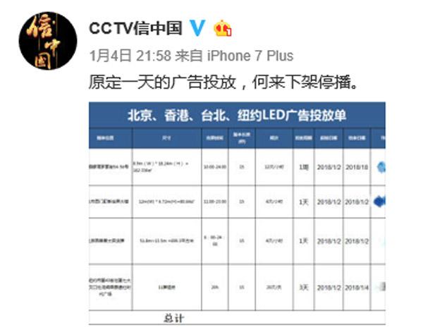 """《信中国》曝光宣传计划 疑似回应""""在台遭禁播""""谣言"""