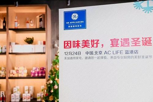 GE Appliances将力求将美好带给更多的中国家庭
