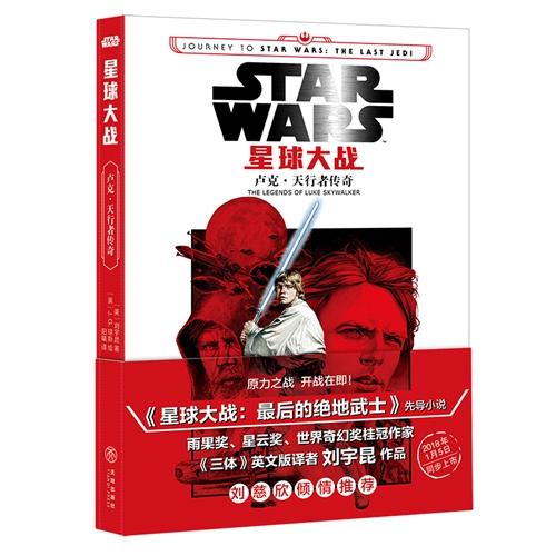 《星球大战》电影先导小说《卢克·天行者传奇》:最另类的星战正史小说