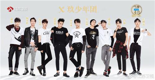 X玖少年团加盟江苏卫视跨年演唱会 新年激燃开唱