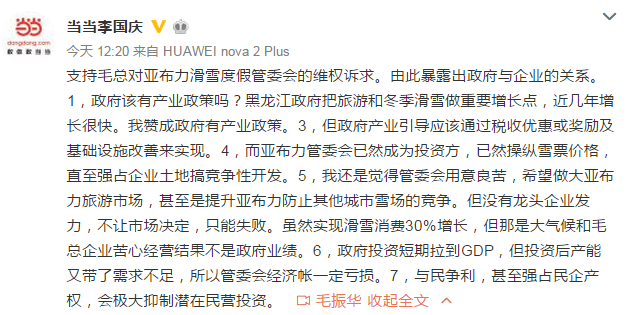 李国庆:支持毛振华维权 管委会与民争利会抑制民营