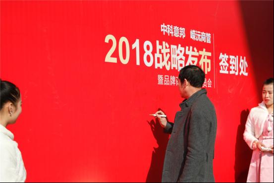 中科意邦/嵘沅商管2018战略发布暨品牌商户新年动员会