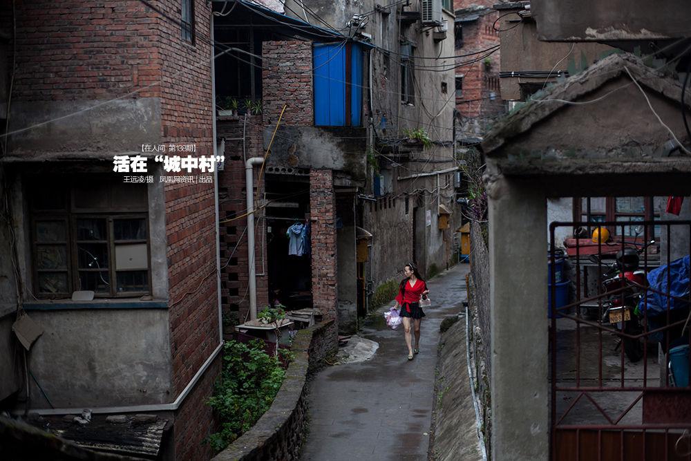 """《在人间》第138期:活在""""城中村"""""""
