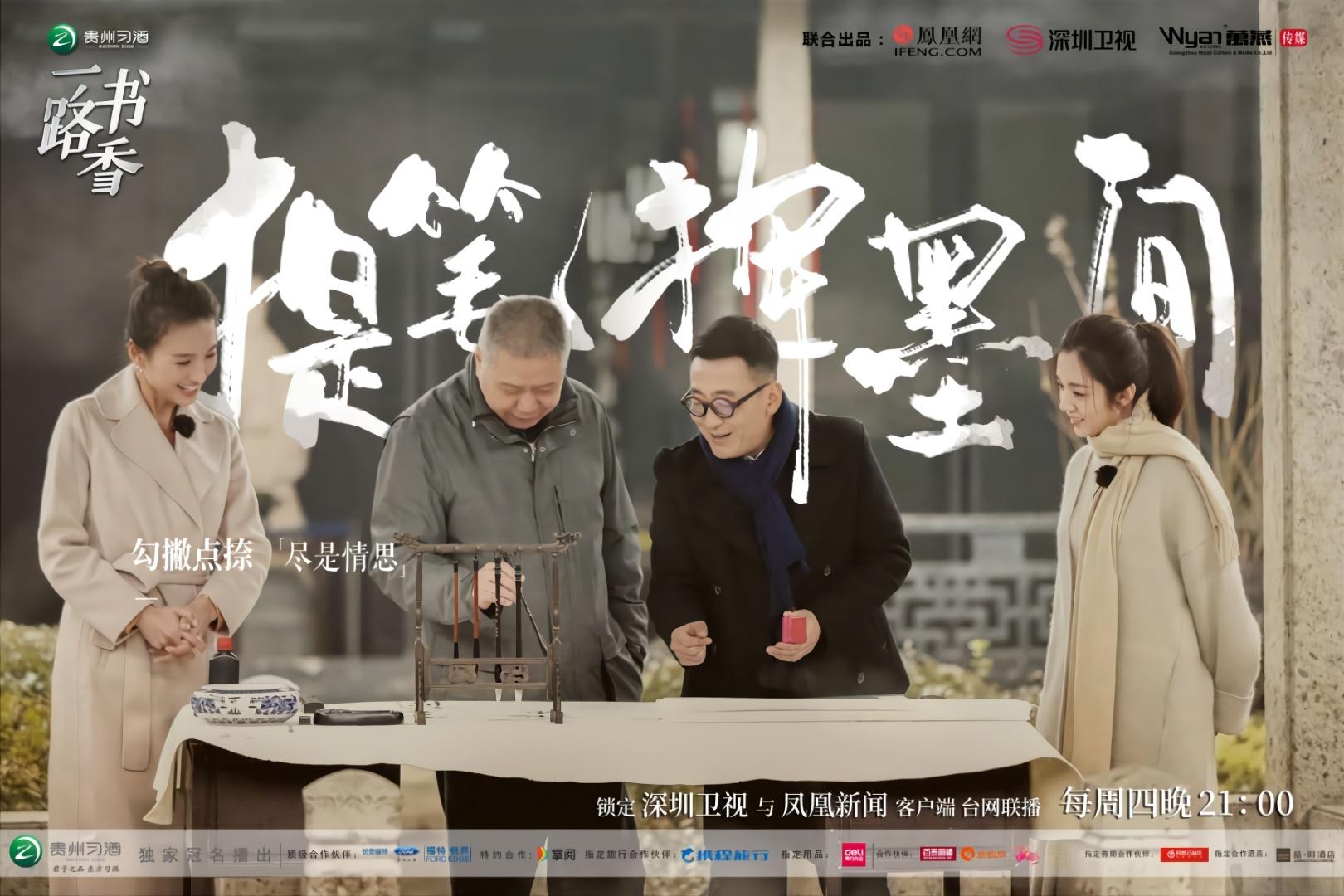 《一路书香》第七集:文涛马未都兰亭斗诗,王晓晨首谈演艺路