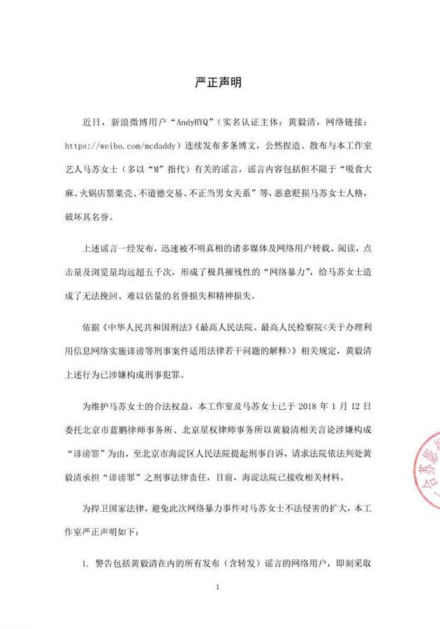 马苏工作室发声明:恶意诽谤者一定会受到法律严惩!