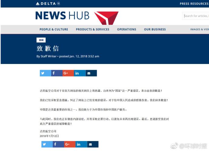 """达美航空就将西藏、台湾列为""""国家""""一事发布致歉信"""