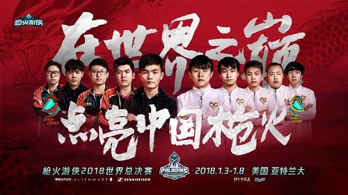 中国队八强惜负折经典骨灰传奇戟世界赛 枪火之魂永不熄灭
