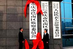 重庆反腐倡廉升级版:多区县监察委挂牌