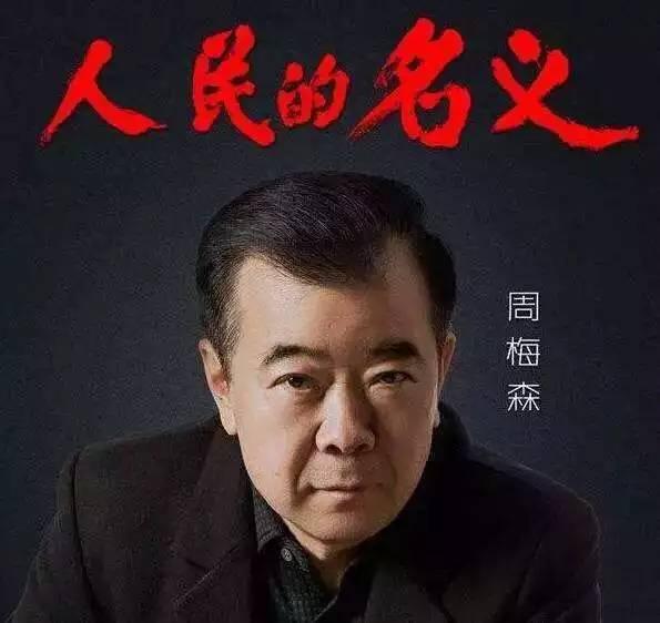 周梅森北京另案起诉《暗箱》抄袭 《人民2》在创作中