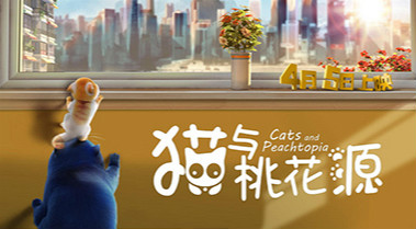 《猫与桃花源》定档清明 2018年首部为猫奴打造动画片