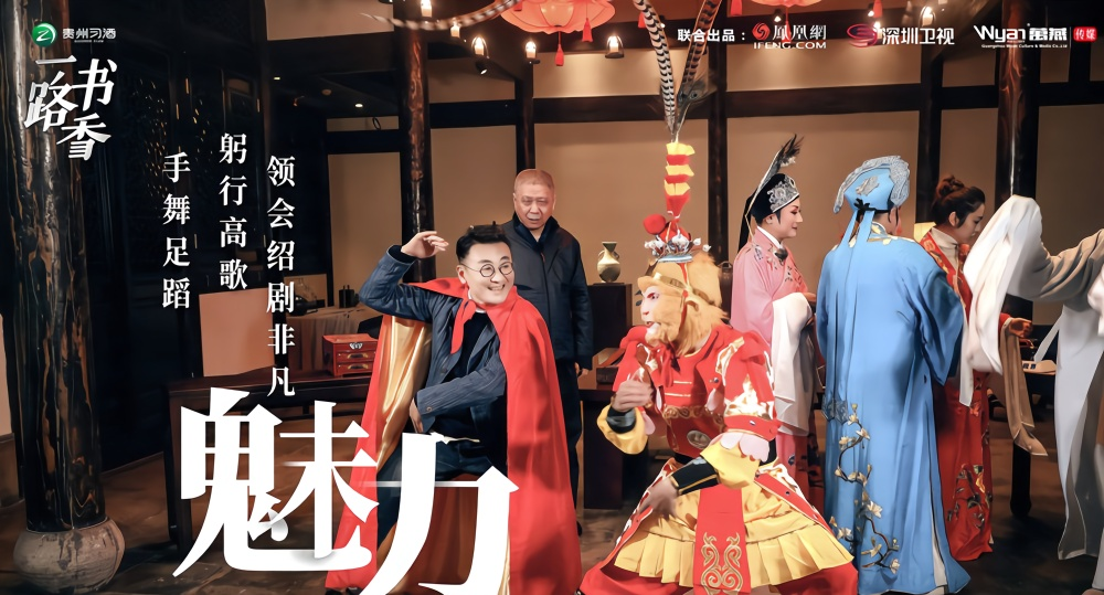 《一路书香》第八集:王晓晨唱梁祝惊艳,文涛秒变猴王