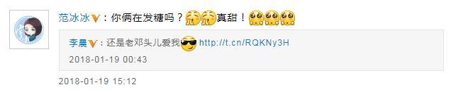 李晨大方表白邓超贴心 范冰冰:你俩在发糖吗?
