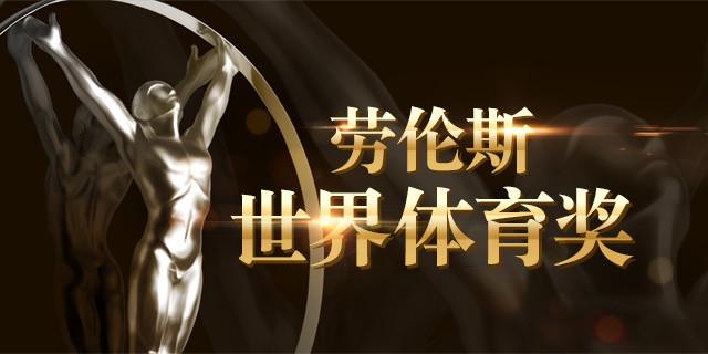 """中国运动员无缘世界劳伦斯 后奥运年成绩""""缩水"""""""