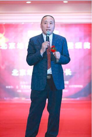 磨砺·聚变 中国北京地板高峰论坛暨颁奖晚会在京举行
