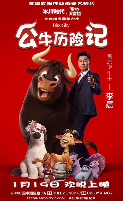 《公牛历险记》曝新海报 李晨戏称认亲西班牙大外甥