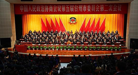 台州市政协五届二次会议今天隆重开幕