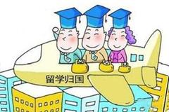 重庆市留学回国人员创业创新活力不断