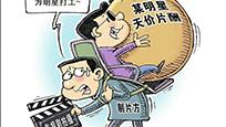 """明星片酬禁超总成本40% 四协会发布""""限酬令"""""""