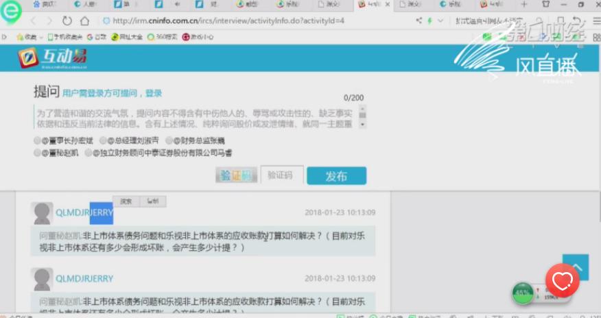 乐视网再次回应:关联公司欠款达75.31亿