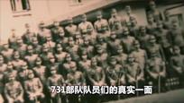 """日本媒体曝光""""731部队""""真实一面 看完后令人震惊"""
