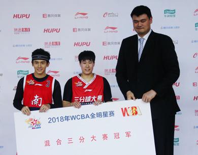 WCBA全明星赛在南昌上演 姚明现身观战
