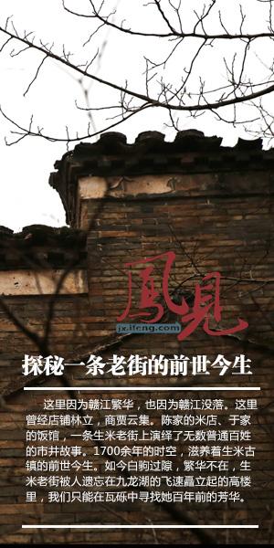 """凤见第125期:探秘一条老街的前世今生width=""""300"""""""