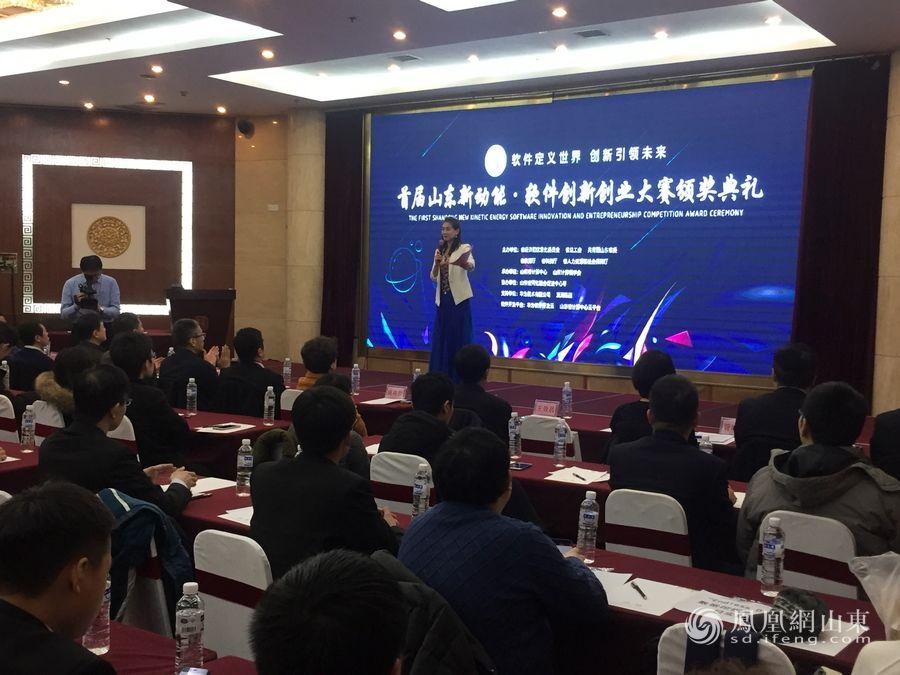 首届山东新动能·软件创新创业大赛成功举办