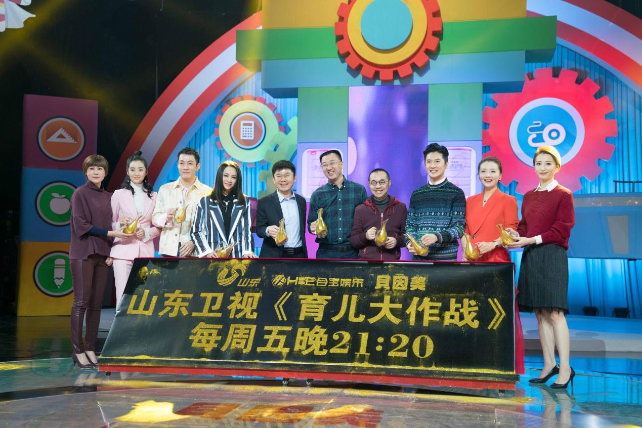 《育儿大作战》重装归来 2月9日山东卫视即将开播