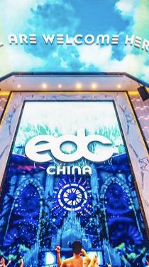EDC首进中国定名雏菊电音嘉年华