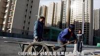 外媒报道中国经济增长6.9% 而配图却如此阴暗