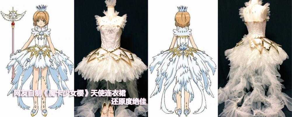 网友自制《魔卡少女樱》天使连衣裙 还原度绝佳