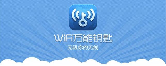 WiFi万能钥匙:与WFee区块链项目无关 未授权发币