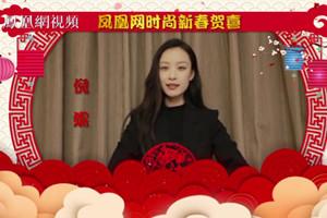 凤凰网时尚携众星恭贺新春