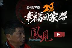 凤见春节特辑:渝郎回家 24小时幸福回家路