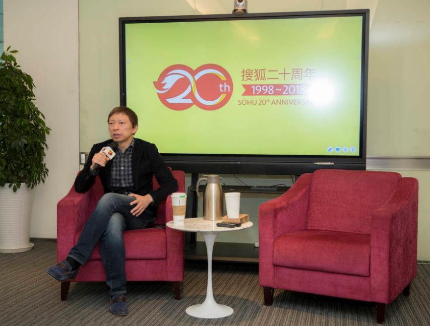 张朝阳谈搜狐20周年:庆幸还活着 不再推崇好人文化