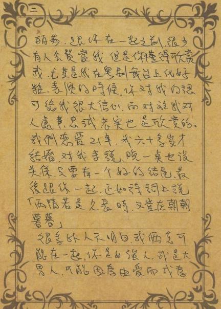 感人肺腑!71岁罗家英首度手写信致妻子汪明荃