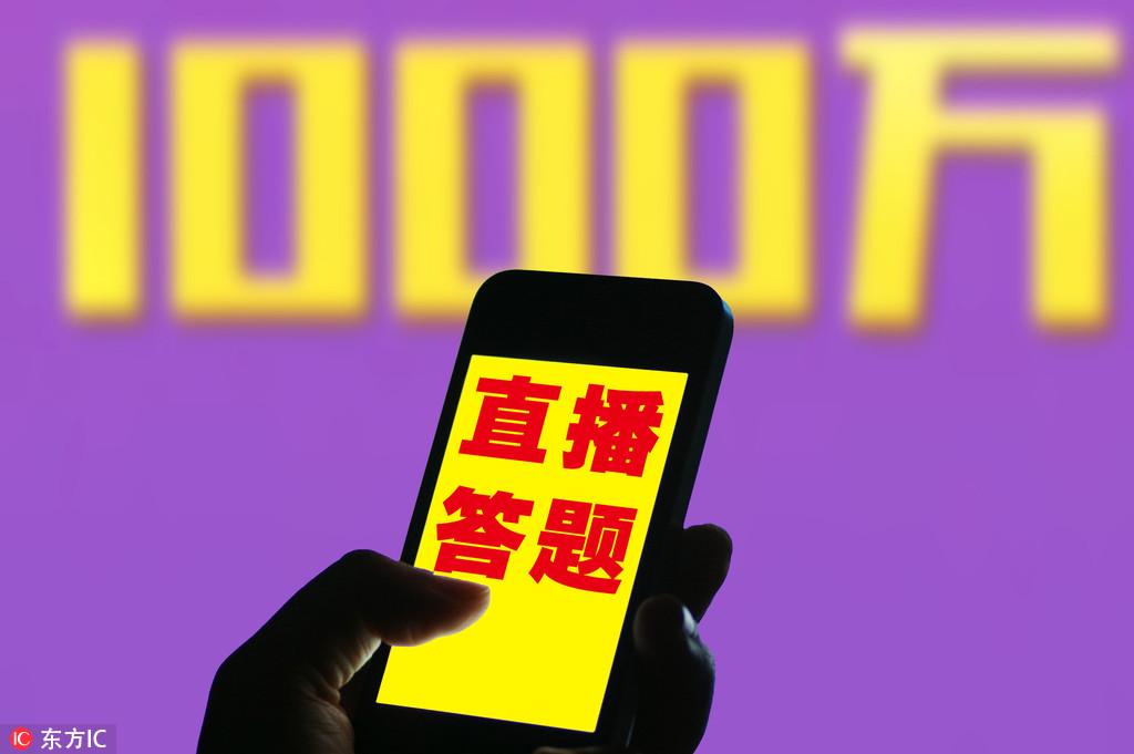 """网络答题直播戴上""""紧箍咒"""" 广电总局开始行动"""
