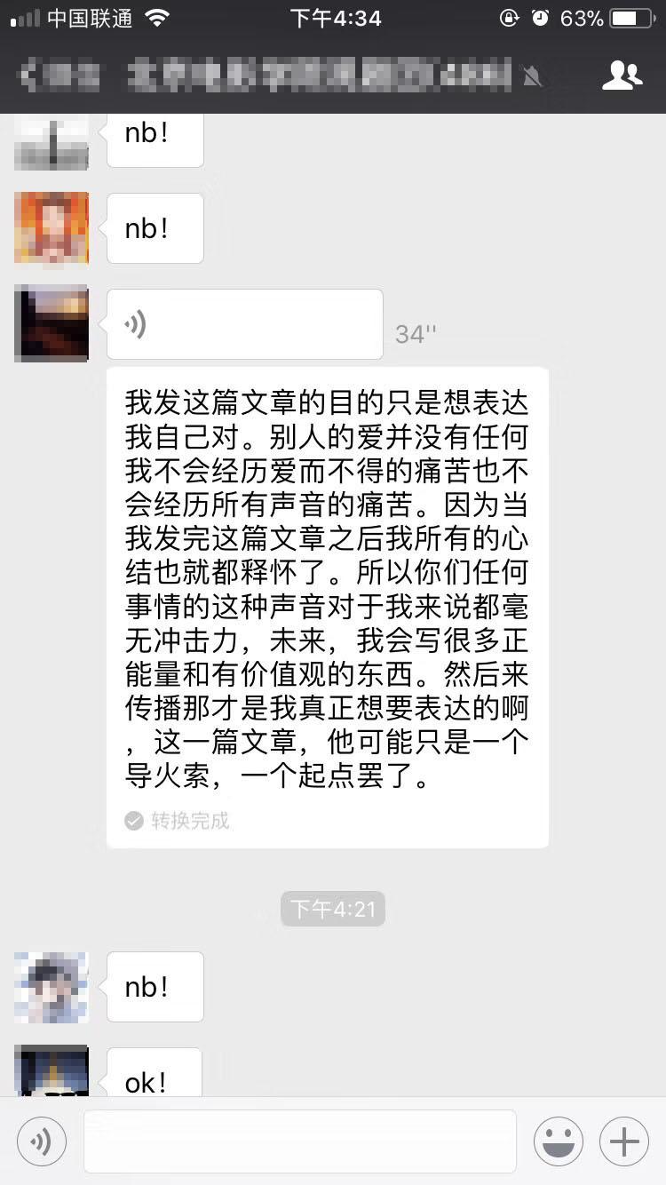 90后女孩回忆与导演张杨感情 撰写长文只为表达爱?
