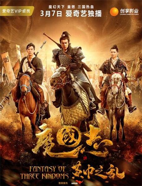 《魔国志I之黄巾之乱》上线 精良制作打造新三国史诗